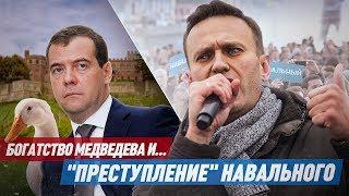 """Богатство Медведева и """"преступление"""" Навального"""
