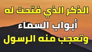 من أدعية الاستفتاح في الصلاة الذي قال عنه الرسول ﷺ أن من قاله فتحت له أبواب السماء لا تضيع أجره