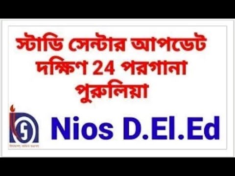 Nios Deled study centre update purulia, South 24 pargana.