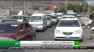 اليمن.. توتر في عدن عقب اشتباكات مسلحة