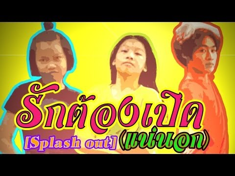 【OFFICIAL DANCE COVER】: รักต้องเปิด (แน่นอก) ( Splash out )