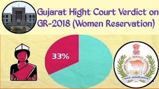 Gujarat High Court Women Reservation GR-2018 I GPSC Women Reservation  I