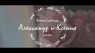 Александр и Ксения 14 07 2017