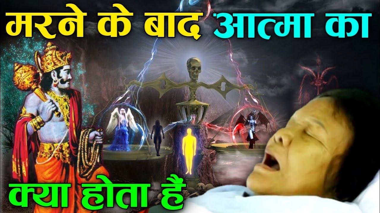 मरने के बाद आत्मा कहाँ जाती हैं और क्या करती है ?... मोक्ष कैसे प्राप्त करें ...