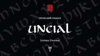 Обучение каллиграфии: унциал (2 урок. Греческий унциал) / (Littera uncialis или uncial)
