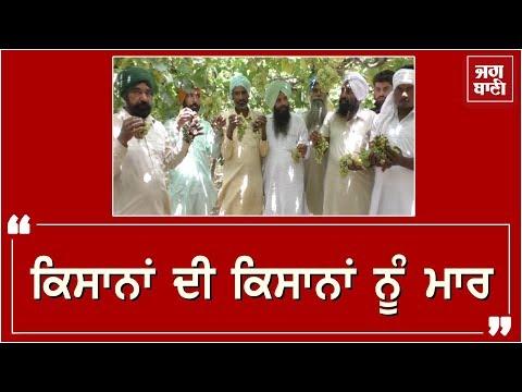 Farmers Protest: ਕਿਸਾਨਾਂ ਦੀ ਹੜਤਾਲ ਕਿਸਾਨਾਂ ਲਈ ਹੀ ਬਣੀ ਮੁਸੀਬਤ