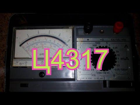 Ц4317 Многофункциональный