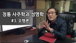 정통 사주학과 성명학 : 3강- 오행론