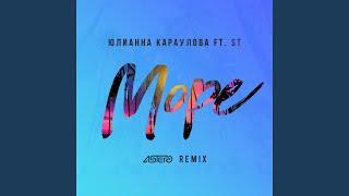 Море (Astero Remix) (feat. ST)
