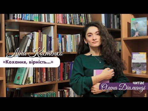 """Ліна Костенко """"Кохання, вірність.."""", читає Олена Діаманді"""
