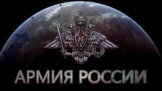 Армия Российской Федерации 2018 | HD