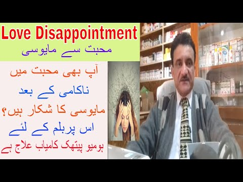 Love Disappointment homoeopathic treatment by Dr Asad Naqvi