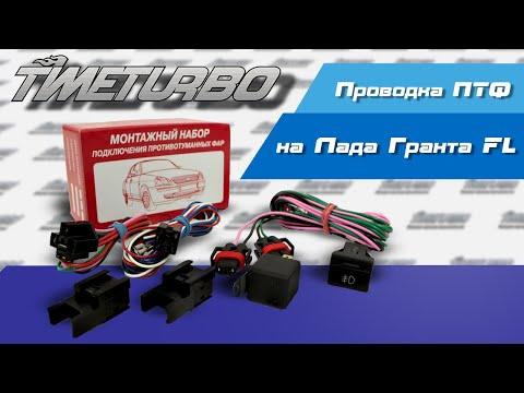 Проводка противотуманных фар на Лада Гранта FL | Timeturbo.ru