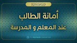 امانة الطالب عند المعلم و المدرسة - السيد احمد الصافي