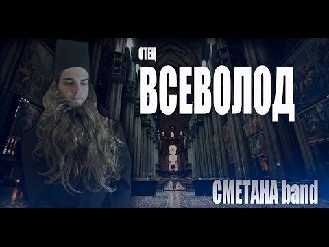 Сметана Band - Отец Всеволод