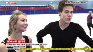 Фигуристы Синицина и Кацалапов покажут «химию» на Гран-ПРИ в МОСКВЕ
