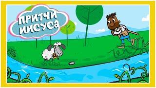 Притча о потерянной овечке - Христианские мультфильмы - Благая весть Дети