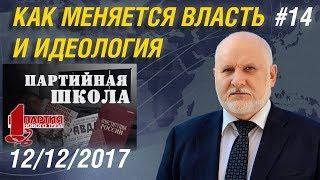 ПАРТШКОЛА ПНТ #14 «Как меняется власть и идеология» Степан Сулакшин