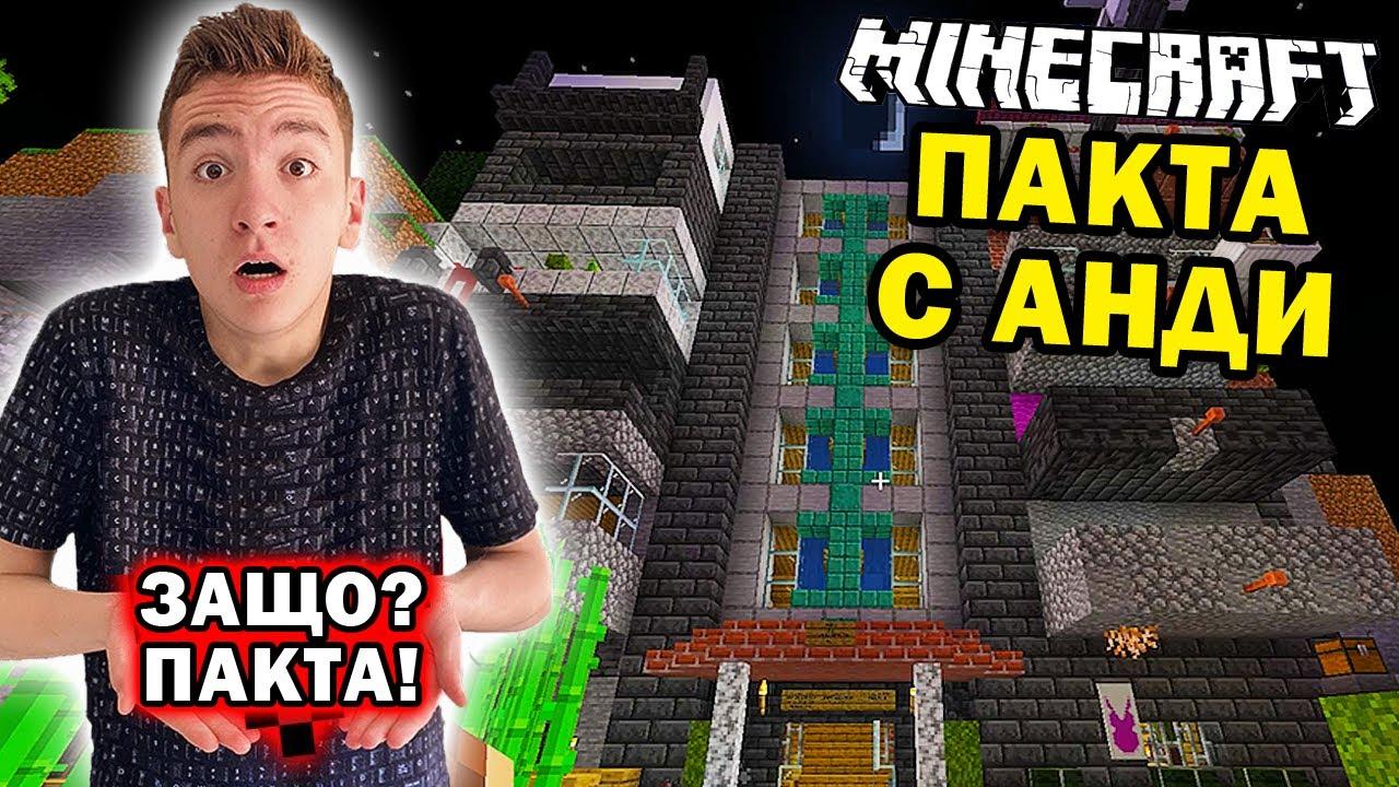 ЗАЩО? Аndy Studio е в ПАКТА! | Minecraft Пакта С7 #1