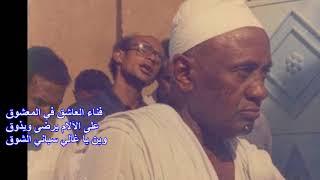 سباني الشوق.. كلمات ولحن وأداء صديق عبدالله...