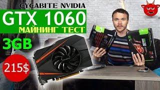 NVIDIA GTX 1060 3Gb от Gygabite. Бенчмарк и майнинг тест ZCash и Эфир, распаковка и обзор