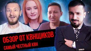 КВН - Борцы, Михаил Дудиков, Клан Сапаров КВН от подписчиков