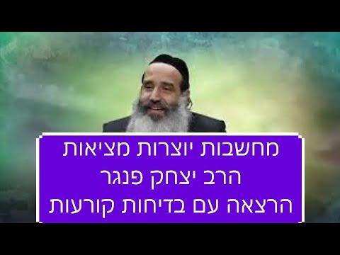 הרב יצחק פנגר בהרצאה חזקה עם בדיחות קורעות - מחשבות יוצרות מציאות! חובה לצפות