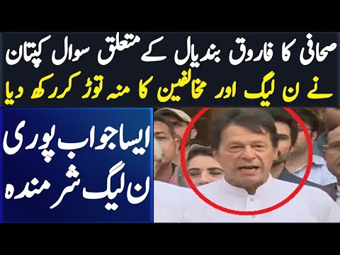 Imran Khan Response On Farooq Bandial case