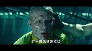 【死侍2】終極版限制級官方預告
