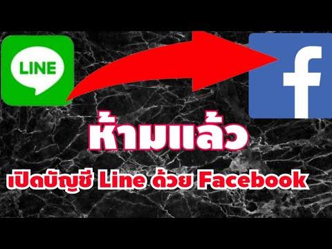 ห้ามใช้ Facebook เปิดบัญชี Line