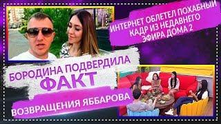 ДОМ 2 СВЕЖИЕ НОВОСТИ Раньше Эфира 1 июля 2019 (1.07.2019)