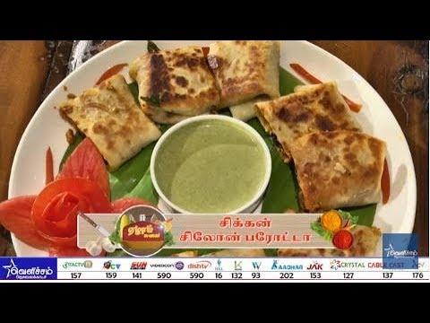 ஏழாம் சுவை - Yummy Ceylon Chicken Paratha Recipe | Velicham Tv Entertainment