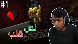 Minecraft I ماينكرافت: نص قلب ! .. #1