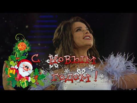 Наташа Королева - С Новым годом !   ПРЕМЬЕРА !!!!