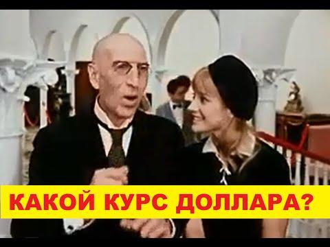 КУРС ДОЛЛАРА в УКРАИНЕ: Прогноз курса доллара - скоро в Украине
