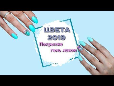 Покрытие ногтей модное