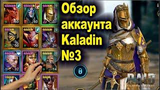 Raid shadow legends, обзор аккаунта Kaladin