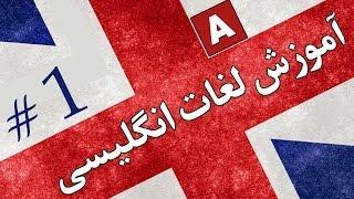 Amoozesh - Loghat English - Part 1 - آموزش لغات انگلیسی به فارسی