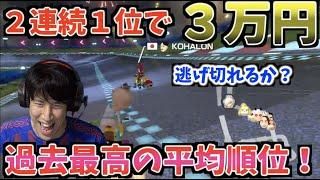 【小原は成長したのか?】2回連続1位取れたら3万円!! 【マリオカート8DX】