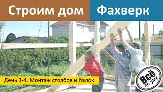 видео Фахверковые дома - строительство и проектирование