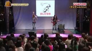 COWCOW 歌ネタ王決定戦2015「アイアン・メイシン」