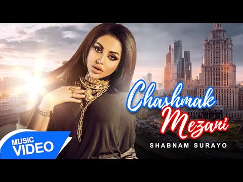 "Shabnami Surayo - Chashmak Mezani ( Official Music Video )  | ""شبنم ثریا - موزیک ویدیو ""چشمک میزنی"