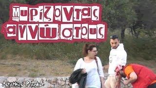 Astathios: Μυρίζοντας αγνώστους - Smelling strangers prank