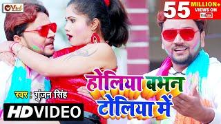 #Video आ गया Gunjan Singh का रिकॉर्ड बनाने वाला होली - होलिया बभन टोलिया में - Maghi Holi Video Song