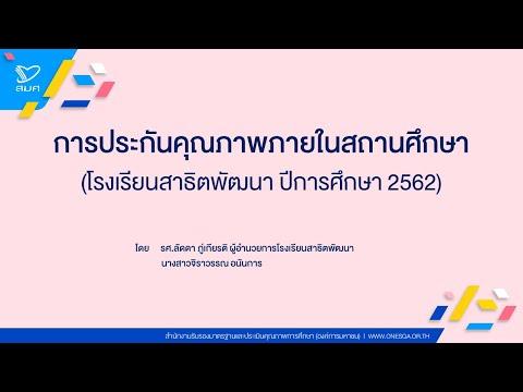 การประกันคุณภาพภายในสถานศึกษา (โรงเรียนสาธิตพัฒนาปีการศึกษา 2562)