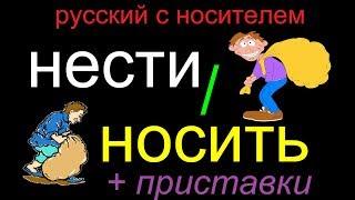 № 332   Русский язык : глаголы НЕСТИ / НОСИТЬ с приставками.