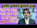 10 pass govt job in .|| govt job in train|| new govt job