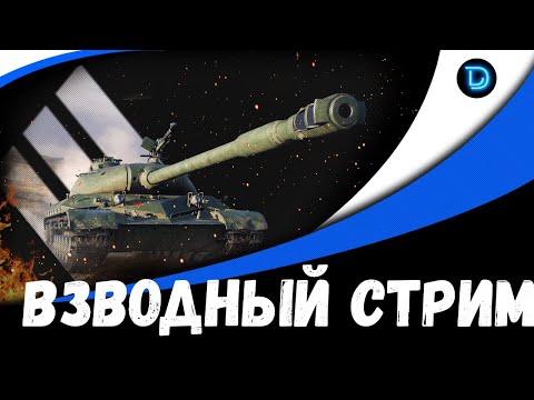 Взводом на рандом ● MeanMachins, TaHkucm_AC , FC_DYNAMO | Стрим КОРМ2 World Of Tanks