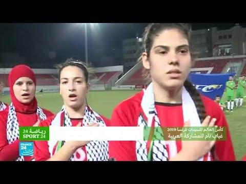 فلسطين.. صعوبات جمة تعترض كرة القدم النسائية  - 16:55-2019 / 6 / 13