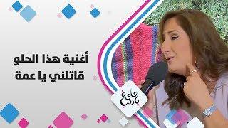 المطربة الأردنية مكادي نحاس - أغنية هذا الحلو قاتلني يا عمة